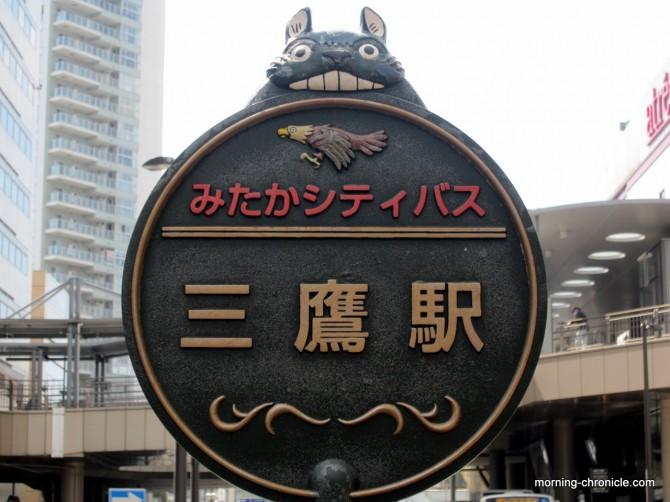 Station de bus studio Ghibli